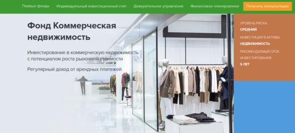 Примеры ПИФов недвижимости в России: